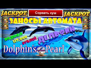 игра Dolphins Pearl HD