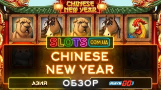 слот Chinese New Year играть
